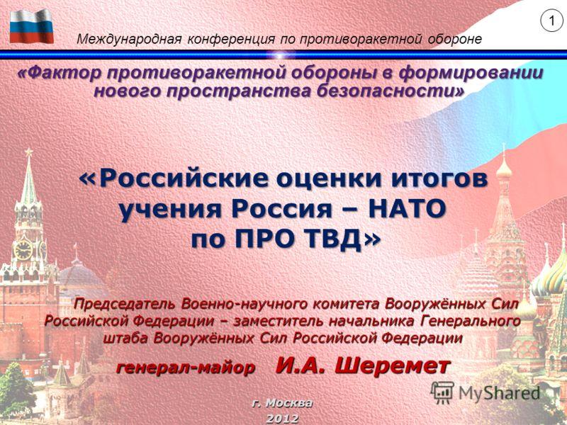 «Фактор противоракетной обороны в формировании нового пространства безопасности» Международная конференция по противоракетной обороне «Фактор противоракетной обороны в формировании нового пространства безопасности» «Российские оценки итогов учения Ро