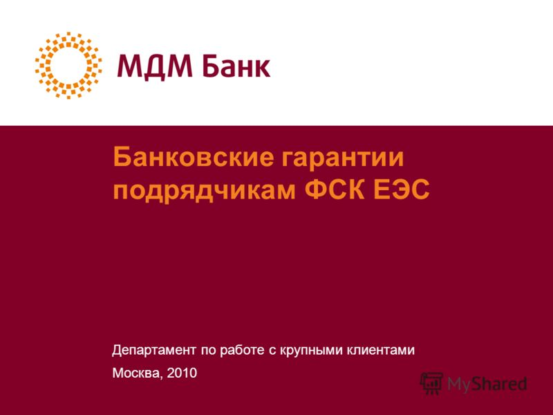 Банковские гарантии подрядчикам ФСК ЕЭС Департамент по работе с крупными клиентами Москва, 2010