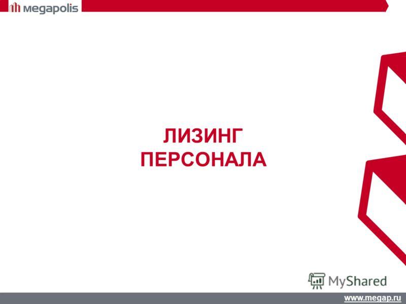www.megap.ru ЛИЗИНГ ПЕРСОНАЛА