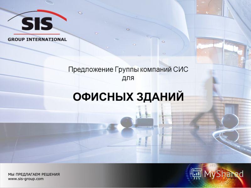 Предложение Группы компаний СИС для ОФИСНЫХ ЗДАНИЙ