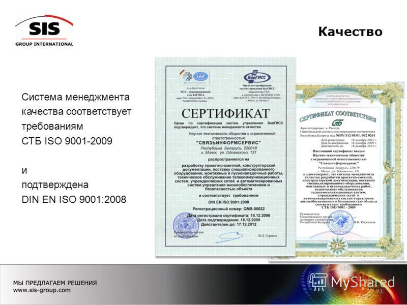 Качество 21 Система менеджмента качества соответствует требованиям СТБ ISO 9001-2009 и подтверждена DIN EN ISO 9001:2008