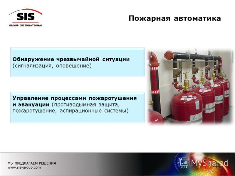 Управление процессами пожаротушения и эвакуации (противодымная защита, пожаротушение, аспирационные системы) Обнаружение чрезвычайной ситуации (сигнализация, оповещение) Пожарная автоматика