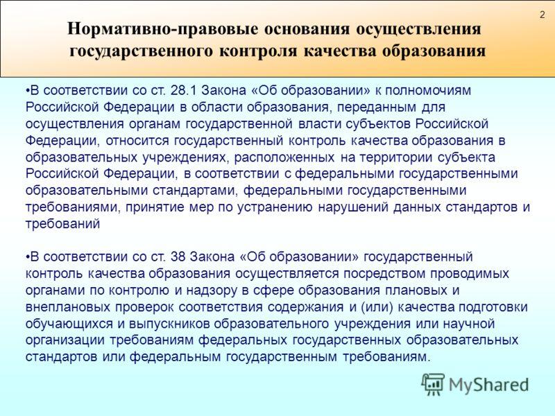 В соответствии со ст. 28.1 Закона «Об образовании» к полномочиям Российской Федерации в области образования, переданным для осуществления органам государственной власти субъектов Российской Федерации, относится государственный контроль качества образ