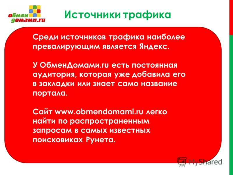 Источники трафика Среди источников трафика наиболее превалирующим является Яндекс. У ОбменДомами.ru есть постоянная аудитория, которая уже добавила его в закладки или знает само название портала. Сайт www.obmendomami.ru легко найти по распространенны