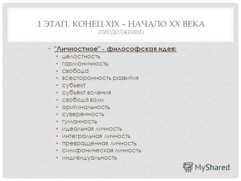 1 ЭТАП. КОНЕЦ XIX – НАЧАЛО XX ВЕКА (ПРОДОЛЖЕНИЕ)