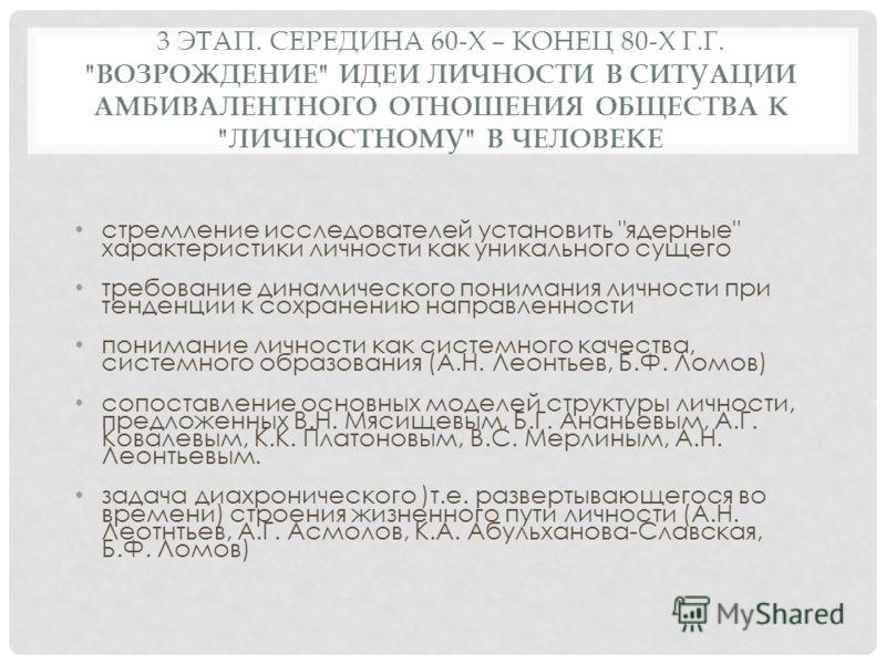 3 ЭТАП. СЕРЕДИНА 60-Х – КОНЕЦ 80-Х Г.Г.
