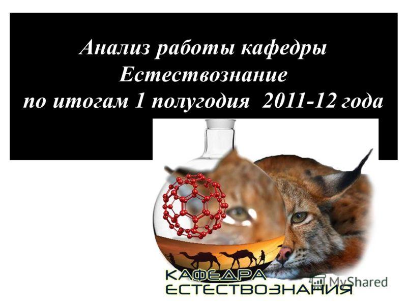 Анализ работы кафедры Естествознание по итогам 1 полугодия 2011-12 года