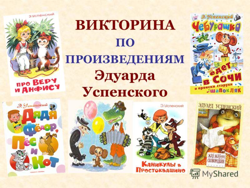 ВИКТОРИНА ПО ПРОИЗВЕДЕНИЯМ Эдуарда Успенского