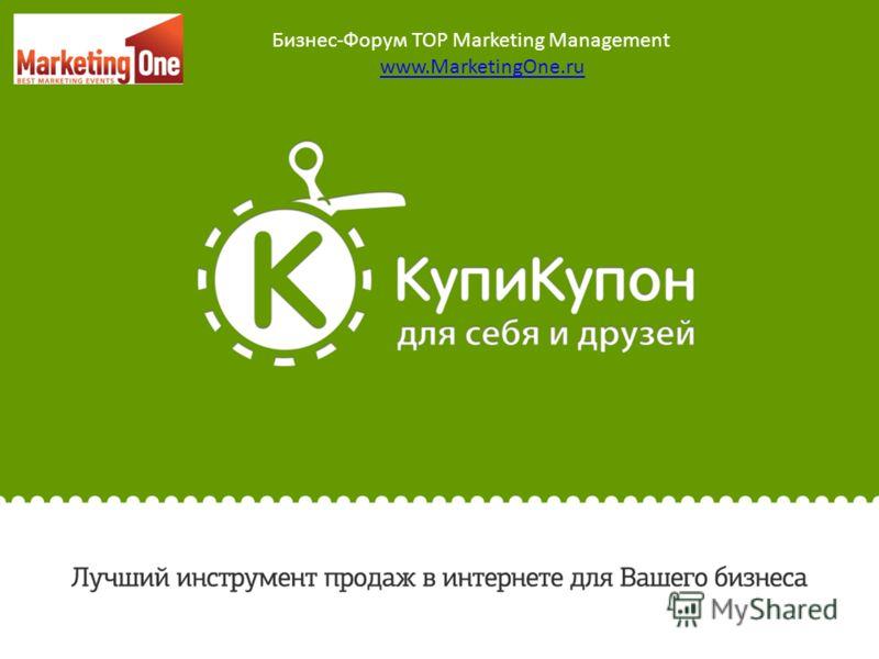 Лучший инструмент продаж в интернете для Вашего бизнеса Бизнес-Форум TOP Marketing Management www.MarketingOne.ru