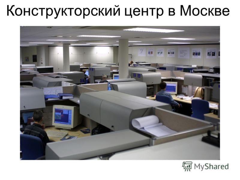 Design Around The Clock Конструкторский центр в Москве