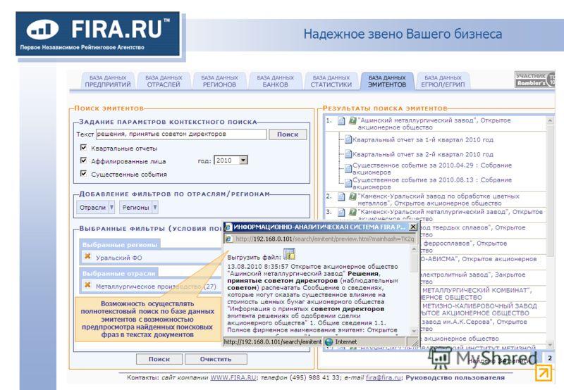 Надежное звено Вашего бизнеса Возможность осуществлять полнотекстовый поиск по базе данных эмитентов с возможностью предпросмотра найденных поисковых фраз в текстах документов