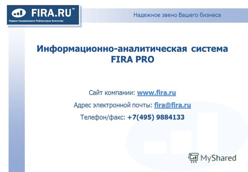 Надежное звено Вашего бизнеса Информационно-аналитическая система FIRA PRO Сайт компании: www.fira.ru Адрес электронной почты: fira@fira.ru Телефон/факс: +7(495) 9884133