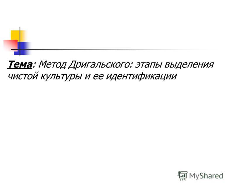 Тема: Метод Дригальского: этапы выделения чистой культуры и ее идентификации