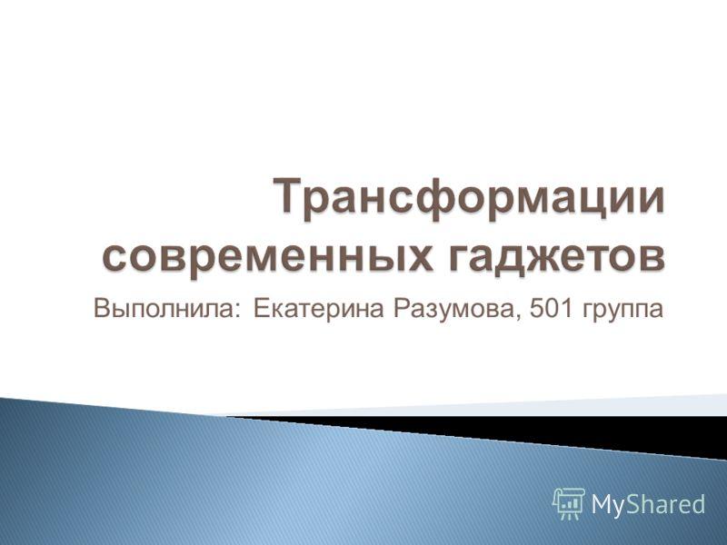 Выполнила: Екатерина Разумова, 501 группа