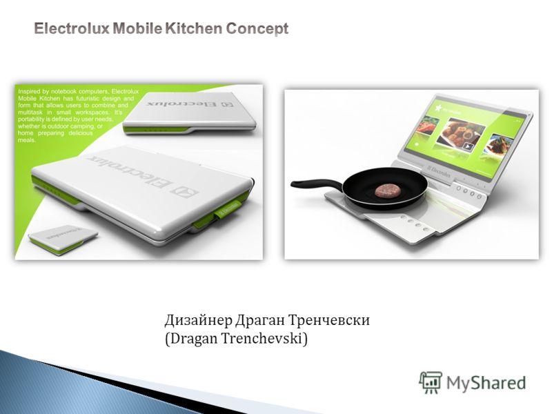 Дизайнер Драган Тренчевски (Dragan Trenchevski)