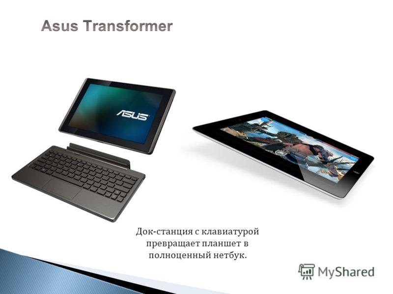 Док-станция с клавиатурой превращает планшет в полноценный нетбук.