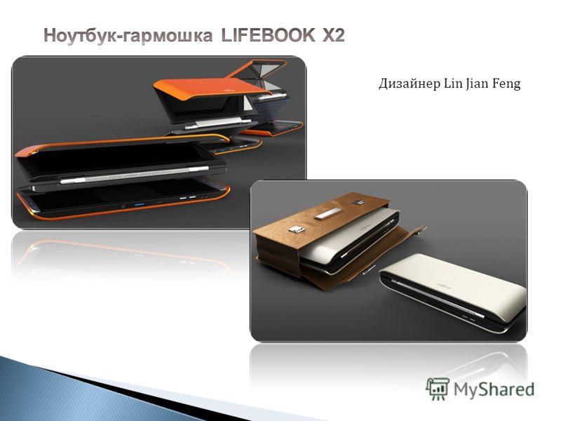 Дизайнер Lin Jian Feng