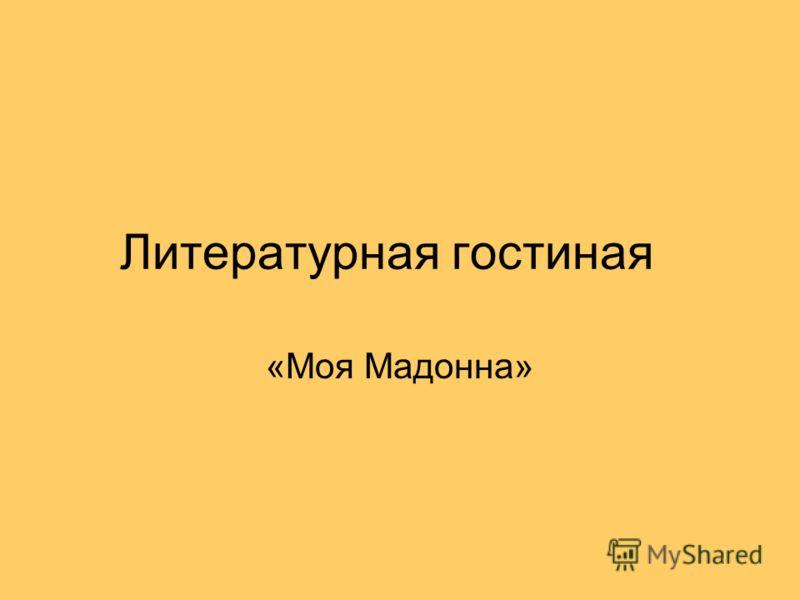 Литературная гостиная «Моя Мадонна»