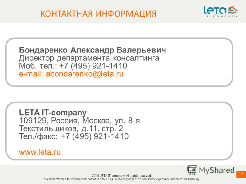 информация о компании 17 КОНТАКТНАЯ ИНФОРМАЦИЯ LETA IT-company 109129, Россия, Москва, ул. 8-я Текстильщиков, д.11, стр. 2 Тел./факс: +7 (495) 921-1410 www.leta.ru 2010 LETA IT-company. All rights reserved. This presentation is for informational purp