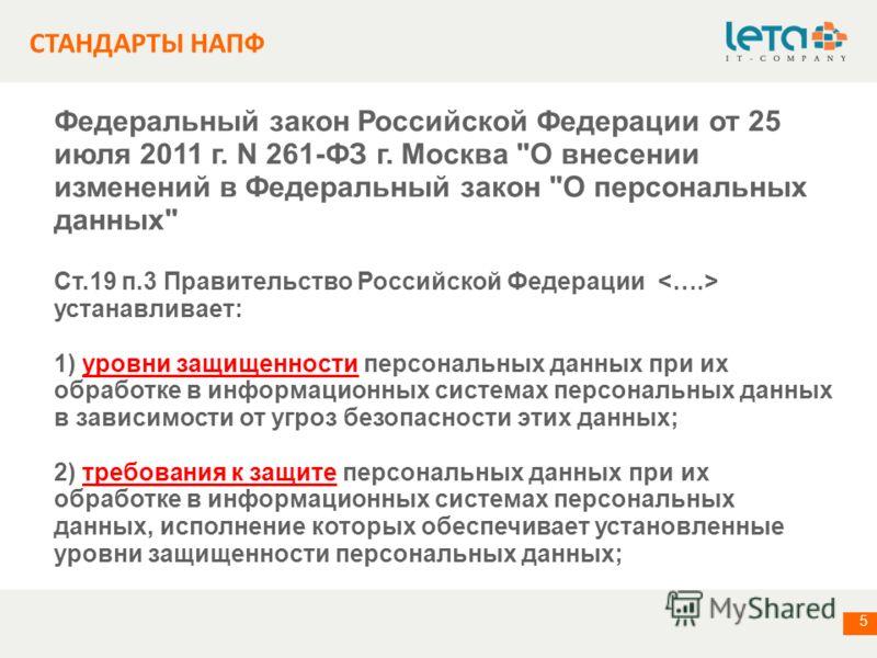 информация о компании 5 СТАНДАРТЫ НАПФ Федеральный закон Российской Федерации от 25 июля 2011 г. N 261-ФЗ г. Москва