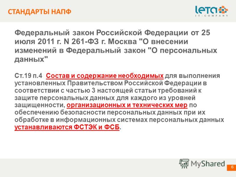 информация о компании 6 СТАНДАРТЫ НАПФ Федеральный закон Российской Федерации от 25 июля 2011 г. N 261-ФЗ г. Москва