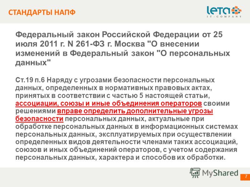 информация о компании 7 СТАНДАРТЫ НАПФ Федеральный закон Российской Федерации от 25 июля 2011 г. N 261-ФЗ г. Москва
