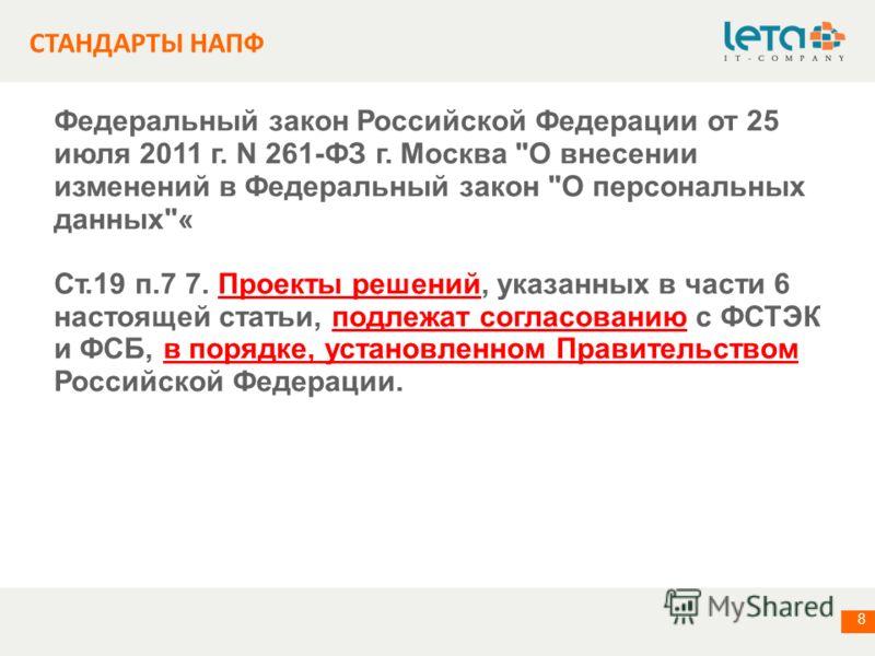 информация о компании 8 СТАНДАРТЫ НАПФ Федеральный закон Российской Федерации от 25 июля 2011 г. N 261-ФЗ г. Москва