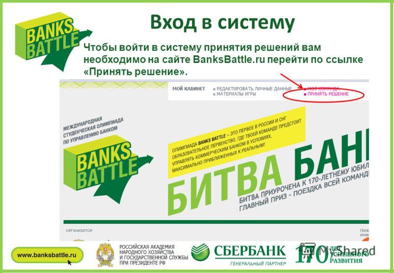 Вход в систему Чтобы войти в систему принятия решений вам необходимо на cайте BanksBattle.ru перейти по ссылке «Принять решение».