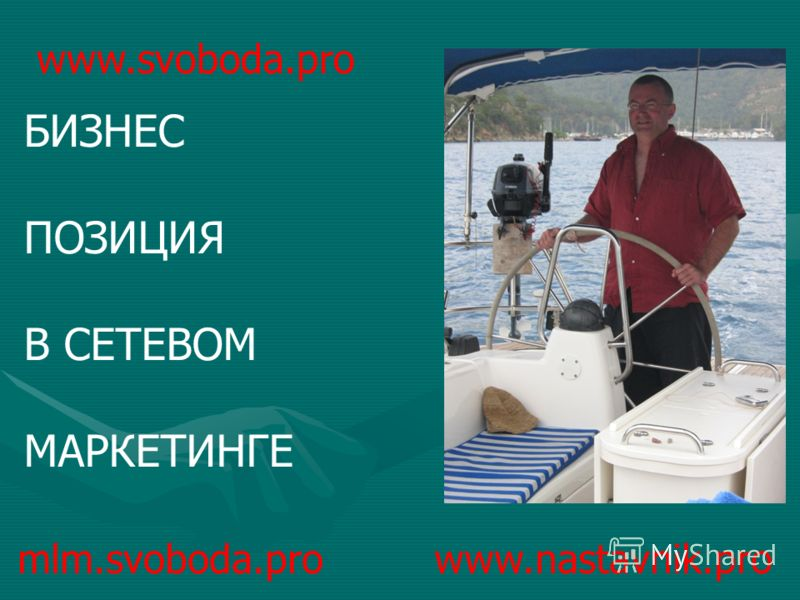 mlm.svoboda.pro www.nastavnik.pro БИЗНЕС ПОЗИЦИЯ В СЕТЕВОМ МАРКЕТИНГЕ www.svoboda.pro