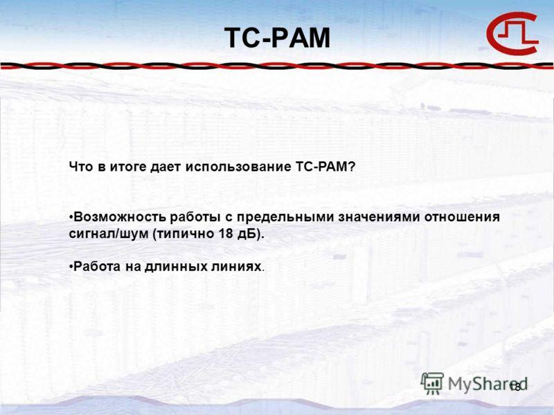 18 TC-PAM Что в итоге дает использование TC-PAM? Возможность работы с предельными значениями отношения сигнал/шум (типично 18 дБ). Работа на длинных линиях.