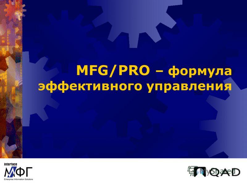 MFG/PRO – формула эффективного управления