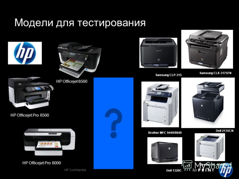 HP Confidential Модели для тестирования HP Officejet 6500 HP Officejet Pro 8500 HP Officejet Pro 8000 Samsung CLX-3175FN Samsung CLP-315 Dell 2135CN Brother MFC 9440/9840 Brother HL-4040/4070 Dell 1320C