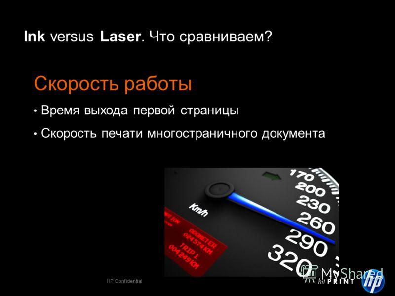 HP Confidential Скорость работы Время выхода первой страницы Скорость печати многостраничного документа Ink versus Laser. Что сравниваем?