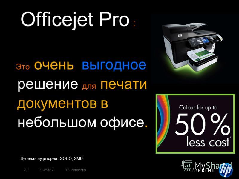 HP Confidential Officejet Pro : Это очень выгодное решение для печати документов в небольшом офисе. 238/17/2012 Целевая аудитория : SOHO, SMB.