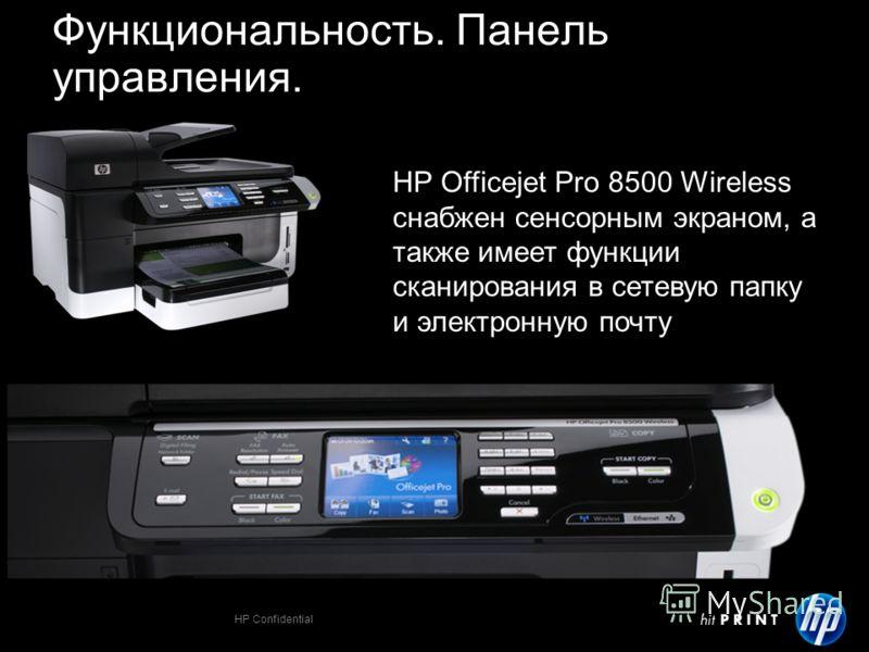 HP Confidential Функциональность. Панель управления. НР Officejet Pro 8500 Wireless снабжен сенсорным экраном, а также имеет функции сканирования в сетевую папку и электронную почту