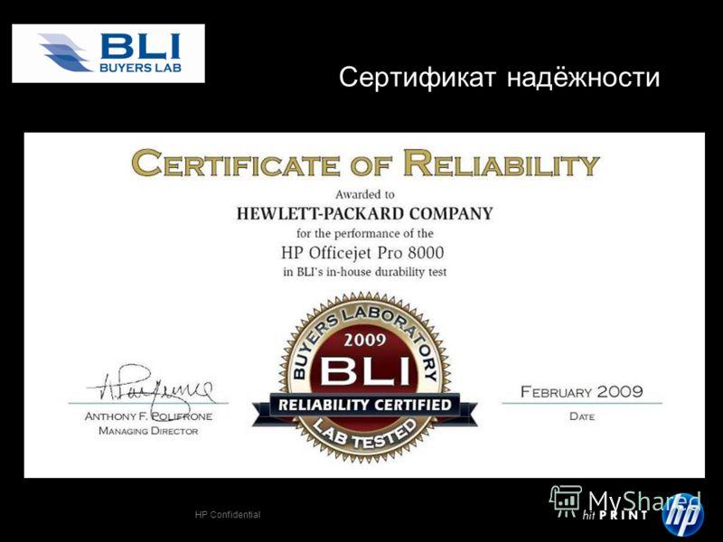 HP Confidential Сертификат надёжности