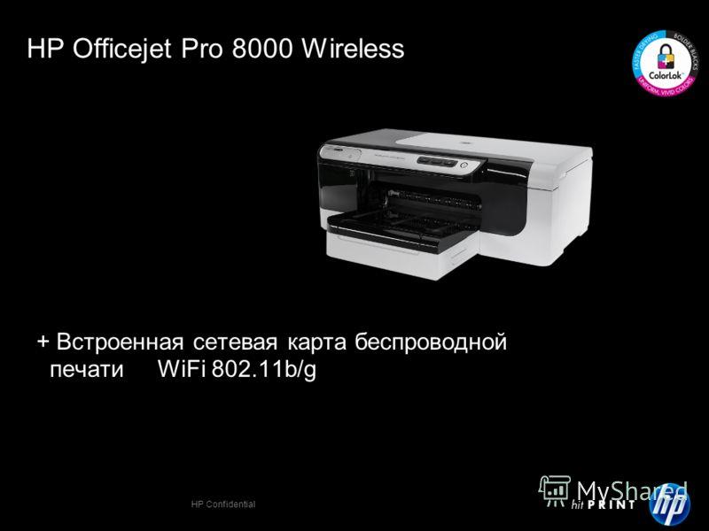 HP Confidential + Встроенная сетевая карта беспроводной печати WiFi 802.11b/g HP Officejet Pro 8000 Wireless