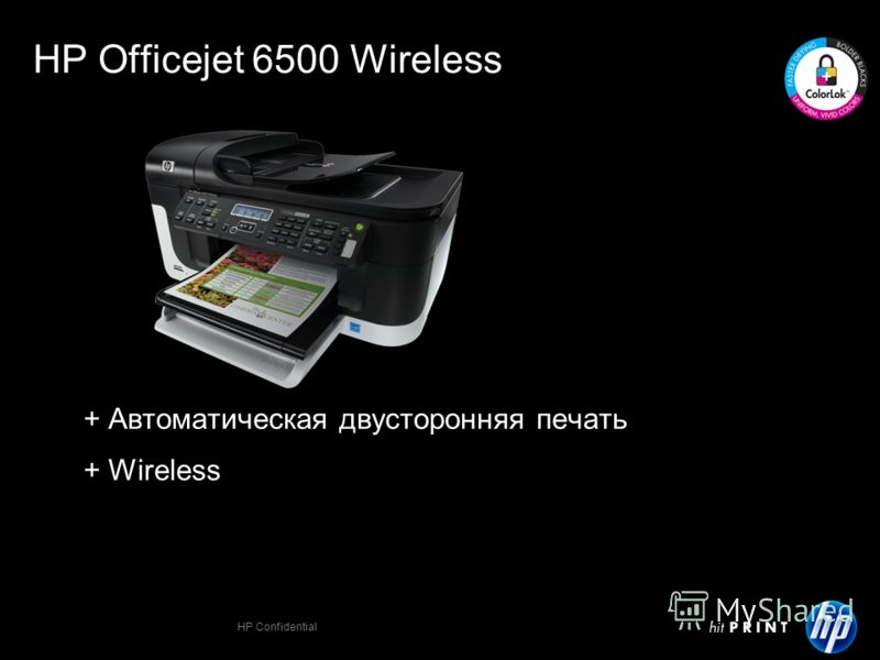 HP Confidential + Автоматическая двусторонняя печать + Wireless HP Officejet 6500 Wireless