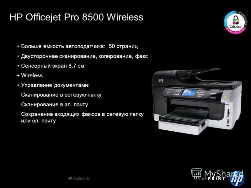 HP Confidential + Больше емкость автоподатчика: 50 страниц + Двустороннее сканирование, копирование, факс + Сенсорный экран 8.7 см + Wireless + Управление документами: Сканирование в сетевую папку Сканирование в эл. почту Сохранение входящих факсов в
