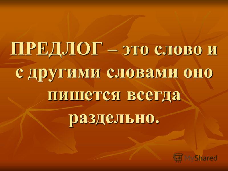 ПРЕДЛОГ – это слово и с другими словами оно пишется всегда раздельно.