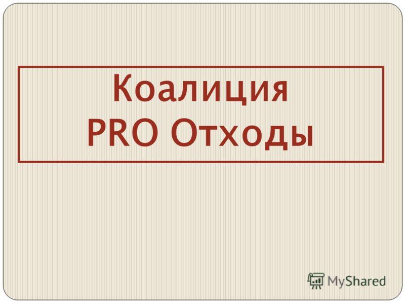 Коалиция PRO Отходы