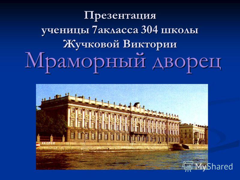 Презентация ученицы 7акласса 304 школы Жучковой Виктории Мраморный дворец