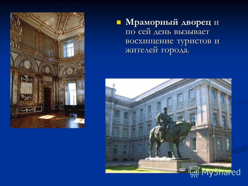 Мраморный дворец и по сей день вызывает восхищение туристов и жителей города.