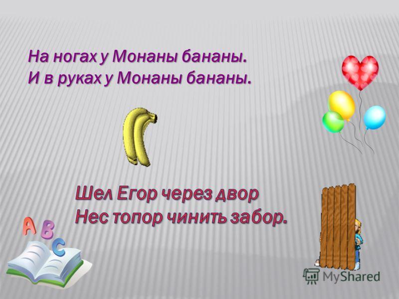 На ногах у Монаны бананы. И в руках у Монаны бананы.