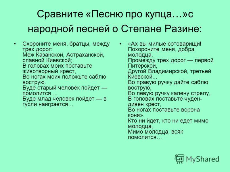 стихотворение песней про купца калашникова