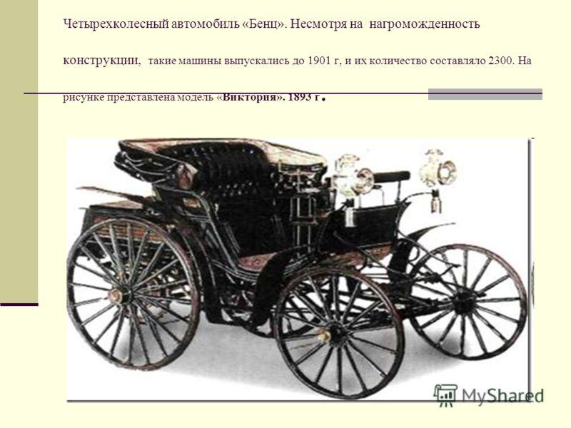 Четырехколесный автомобиль «Бенц». Несмотря на нагроможденность конструкции, такие машины выпускались до 1901 г, и их количество составляло 2300. На рисунке представлена модель «Виктория». 1893 г.