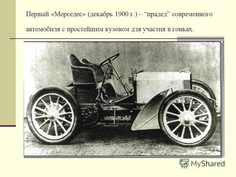 Первый «Мерседес» (декабрь 1900 г.) – прадед современного автомобиля с простейшим кузовом для участия в гонках.