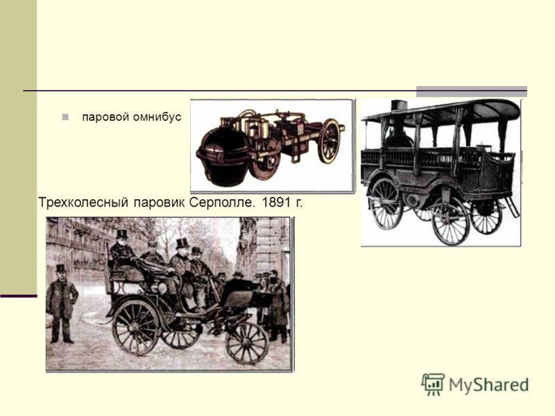 паровой омнибус Трехколесный паровик Серполле. 1891 г.