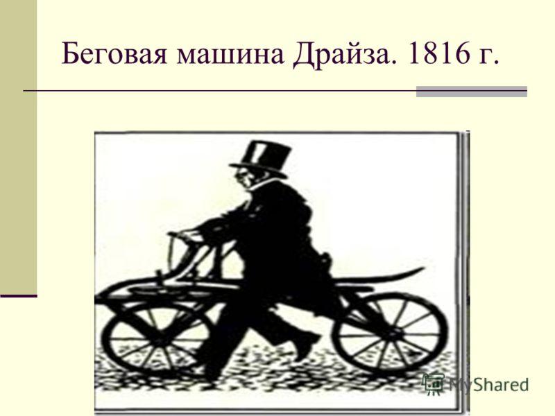 Беговая машина Драйза. 1816 г.