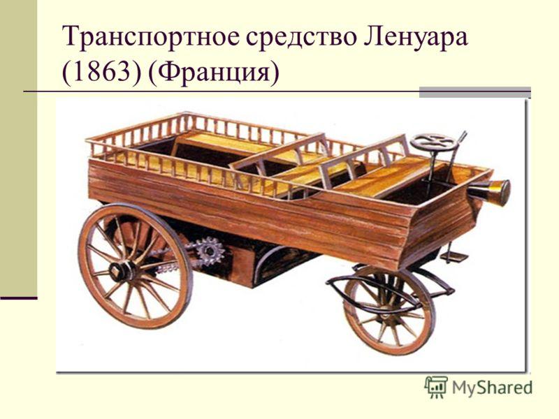 Транспортное средство Ленуара (1863) (Франция)